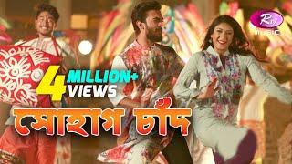 Boishakh Special Song - Sohag Chand | Rupankar | Shema Khan | Neelanjona Neela | Tanvir | Rtv Music