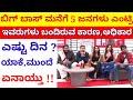 Bigg Boss Kannada Season 6 // 5 Guests Entry In Kannada Bigg Boss // Bigg Boss 6 Kannada