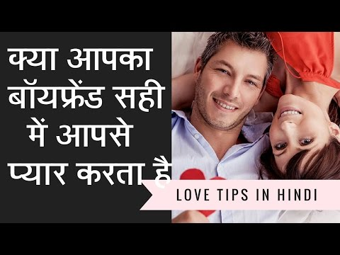 Way To Know If Your Boyfriend Loves You Love Tips In Hindi