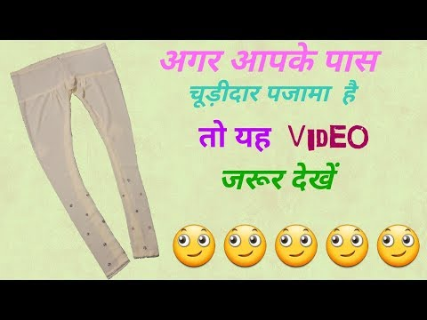 Xxx Mp4 Best Re Use Of Churidar Pajama Best Out Of Waste By Simple Cutting 3gp Sex