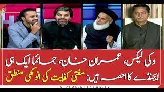 WikiLeaks, Jemima and PM Imran are part of same agenda: Mufti Kifiyatullah
