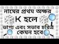 নামের প্রথম অক্ষর k হলে/luck of the name in first letter k/namer prothom akhor k hole vaghya keman