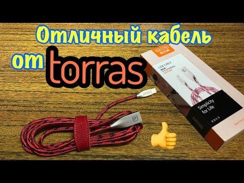 Отличный кабель для iPhone от Torres на 2А