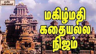 மகிழ்மதி கதையல்ல நிஜம் || History of Mahishmathi