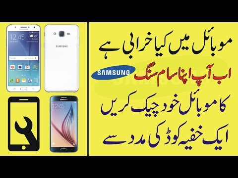 How To Check Samsung Mobile Parts Working Or Damage With A Secret Code Urdu/Hindi Tutorial