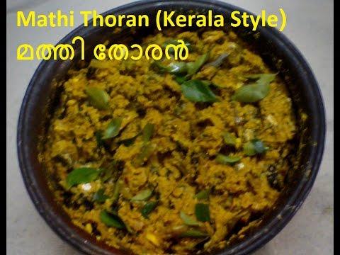 Mathi Thoran (Kerala Style) മത്തി തോരന്