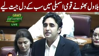 Bilawal Bhutto's maiden speech in National Assembly | 17 August 2018 | Express News