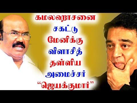 Minister Jayakumar Slipper reply to Kamal! கமலை விளாசி தள்ளிய அமைச்சர் ஜெயக்குமார்! |Tamil News|
