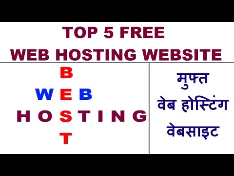 Top Free Hosting Provider for Your Testing Purposes - Learn Web Design In Hindi V-16