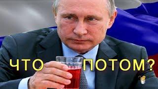 Когда умрет Путин? И что потом?