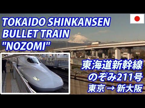 """TOKAIDO SHINKANSEN """"NOZOMI"""