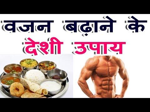 Mota Hone Ke Gharelu Upay Mota Hone Ke  Liye Ayurvedic Dawa Home Remedies For Weight Gain Tips Hindi