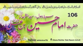 (106) Story of Hazrat Imam Husain and Shahadat in Karbala