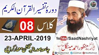 Dora-e-Tafseer Al Quran | Class 8 | Molana Manzoor Ahmed Mengal | دورہ تفسیر قرآن