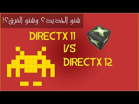 ما الجديد في Microsoft DirectX 12 ؟ وما الفرق بين DirectX 11 و DirectX 12