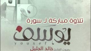 خالد الجليل - تلاوة خاشعة لسورة يوسف (دقة عالية full HD )