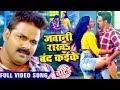Download Pawan Singh (जवानी राखS बंद कइके) Full VIDEO SONG - Jawani Rakha Band Kaike - Bhojpuri Hit Song 2019