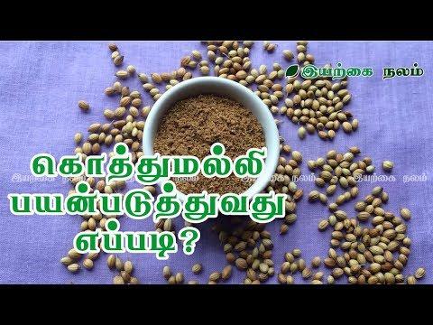 கொத்துமல்லி பயன்படுத்துவதி எப்படி? | How to make Coriander Powder and use in Tamil