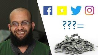الربح من الفيس بوك الربح من التويتر الربح من الانستقرام والسناب شات، هل هو حقيقي؟social media money