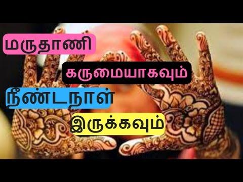 How to make henna mehanti darker & laster | Mehanti tips and tricks | Anitha's Health & Beauty Tamil