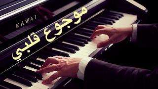 #x202b;موجوع قلبي - سيف عامر (بيانو)#x202c;lrm;