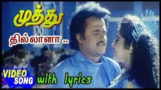 Muthu Movie Songs | Thilana Thilana Video Song with Lyrics | Rajinikanth | Meena | A R Rahman