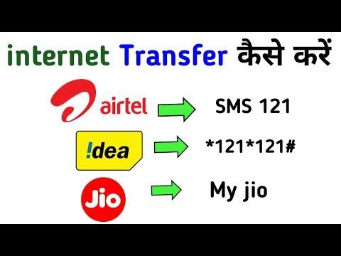 Internet Data Transfer Kaise Kare [Airtel, Idea, Jio]//मोबाइल डाटा कैसे भेजें!!