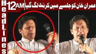 Imran Khan gets electric shock during speech   Headlines 12 AM   20 July 2018   Express News