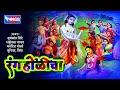 Top 10 Marathi Gavlani Songs Krishnacha Gavlani Songs Latest Marathi Gavlani Songs mp3