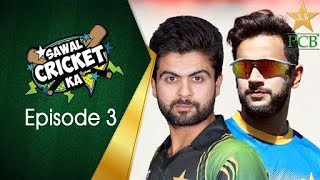 Sawal Cricket Ka   Episode 3   Ahmad Shehzad & Immad Waseem   PCB   Sports Central