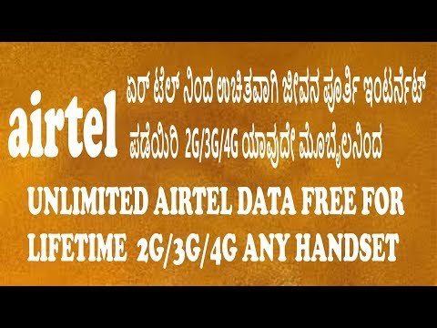 ಏರ್ ಟೆಲ್ ನಿಂದ free ಇಂಟರ್ನೆಟ್ ಪಡೆಯಿರಿ 2G/3G/4G free internet life time from Airtel Technic