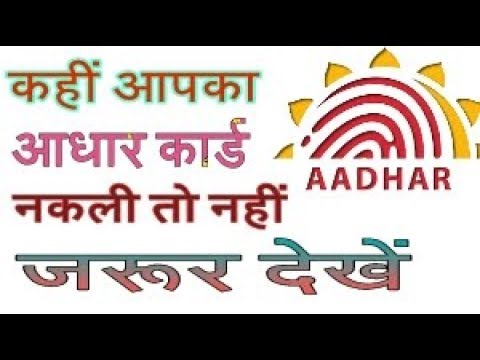 Is your Aadhar Card fake?  HOW TO VERIFY AADHAR CARD ONLINE |  AADHAR NUMBER CHECK ONLINE