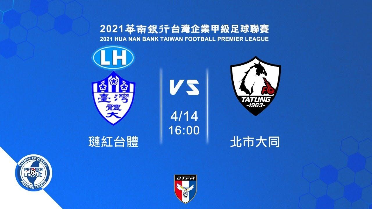 2021 華南銀行台灣企業甲級足球聯賽第ㄧ循環第2輪:璉紅臺體 VS 北市大同