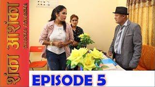 शंका आशंका !! Episode 05, 30th October, 2018, Shanka Ashanka, New Nepali Serial