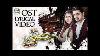 Jatan OST | Title Song By Vicky Akbar & Sanam Sabri  | With Lyrics