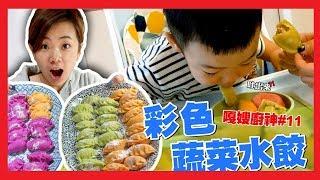 蔡桃貴吃了彩色蔬菜水餃,馬上吐掉!超不捧場!【廚神嘎嫂二伯#11】
