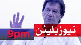Samaa Bulletin - 12AM - 16 September 2019