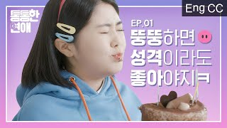 My Fat Love Story [Season 1 EP  2] • ENG SUB • dingo kdrama