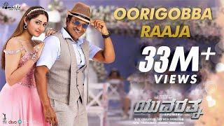 Oorigobba Raaja-Yuvarathnaa (Kannada) - Puneeth Rajkumar |Santhosh Ananddram|Thaman S| Hombale Films