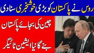 Latest Development Between Russia and Pakistan | KHOJI TV
