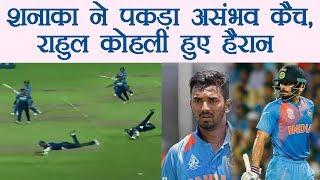 India Vs Sri Lanka T20 : Dasun Shanaka impossible catch stuns KL Rahul, Virat Kohli | वनइंडिया हिंदी