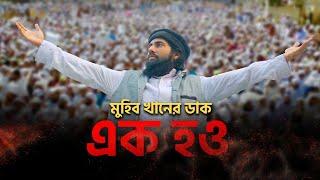 এক হও । Ek Hou । Muhib Khan । 2020 ।Holy Media