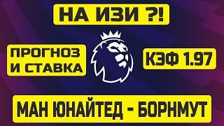 Манчестер Юнайтед Борнмут   АПЛ   Прогноз и ставка   4 июля