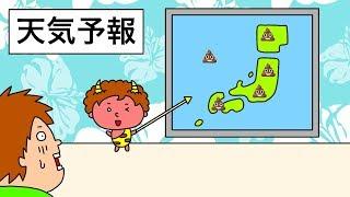【アニメ】サイテーな天気予報