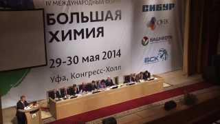 Download Компания ″Сибур″ в Международном форуме ″Большая химия-2014″ в г.Уфа Video