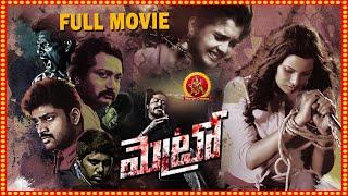 Latest suspence Telugu Full Movie 2019 || New Telugu Movies 2019 || Telugu Full HD Movie 4K || Metro