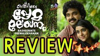 Basheerinte Premalekhanam Malayalam Movie Review by KandathumKettathum