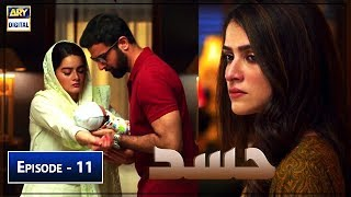 Hassad Episode 11 | 15th July 2019 | ARY Digital [Subtitle Eng]