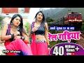 Download  सबके जुबान पर छा गया - रेल गड़िया - Rail Gadiya - सुपरहिट Song - New Bhojpuri Video Song 2019  MP3,3GP,MP4