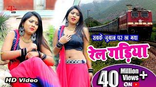 रेल गड़िया Rail Gadiya सुपरहिट Song New Bhojpuri Video Song 2019 Nutan Films